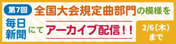 第7回全国大会規定曲部門の演技映像を毎日新聞にてアーカイブ配信!! 2/6(木)まで