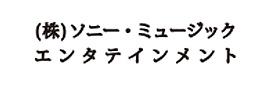(株)ソニー・ミュージックエンタテインメント