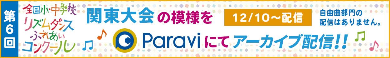 全国リズムダンスふれあいコンクール 関東大会の模様をParaviにてアーカイブ配信!! 12/10〜配信 自由曲部門の配信はありません