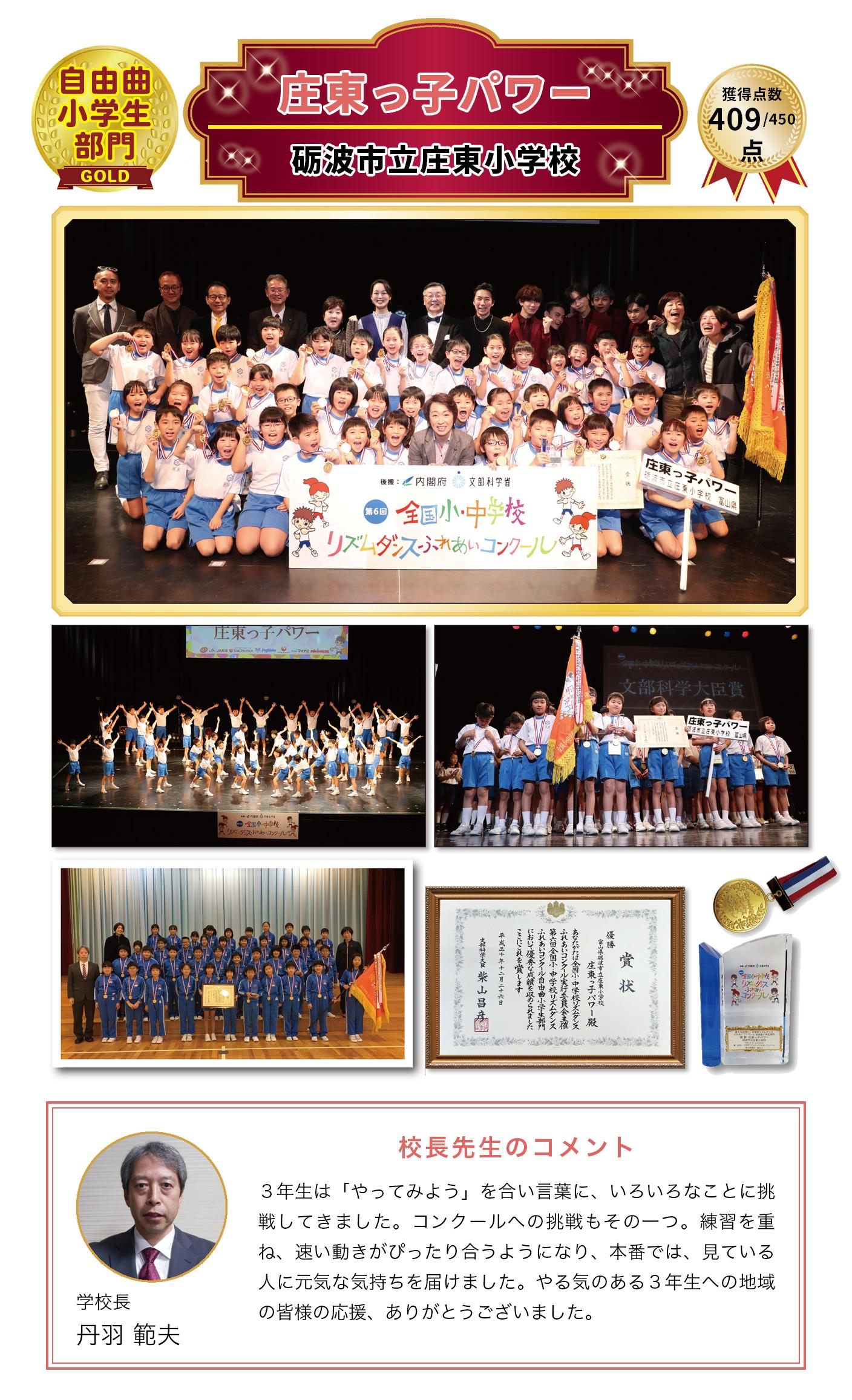 【自由曲 小学生部門】文部科学大臣賞