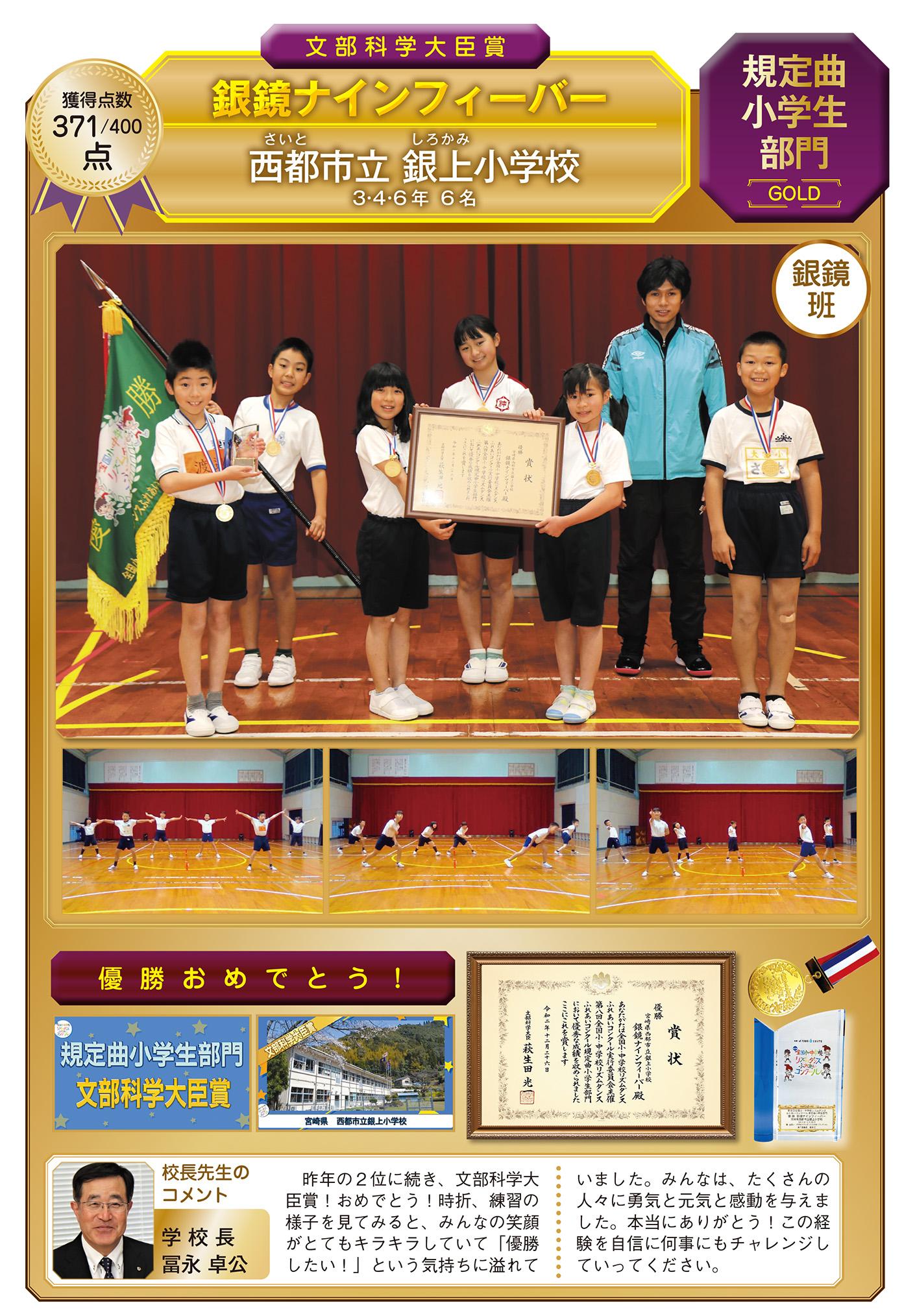 【規定曲 小学生部門】文部科学大臣賞